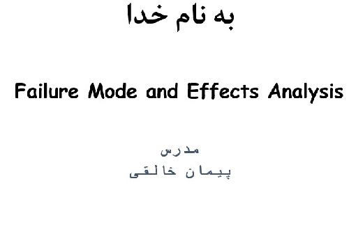 پاورپویت Failure Mode and Effects Analysis (تحلیل اثرات و حالت شکست)