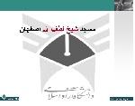 436848x150 - پاورپوینت مسجد شیخ لطف الله اصفهان